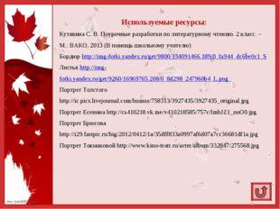 Используемые ресурсы: Кутявина С. В. Поурочные разработки по литературному чт