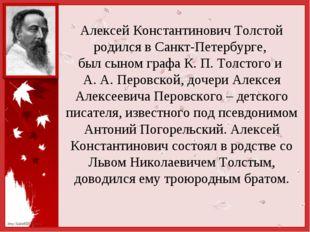 Алексей Константинович Толстой родился в Санкт-Петербурге, был сыном графа К.