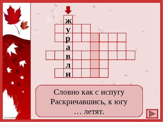 Словно как с испугу Раскричавшись, к югу … летят. http://linda6035.ucoz.ru/