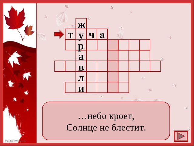 …небо кроет, Солнце не блестит. http://linda6035.ucoz.ru/