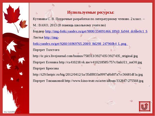 Используемые ресурсы: Кутявина С. В. Поурочные разработки по литературному чт...