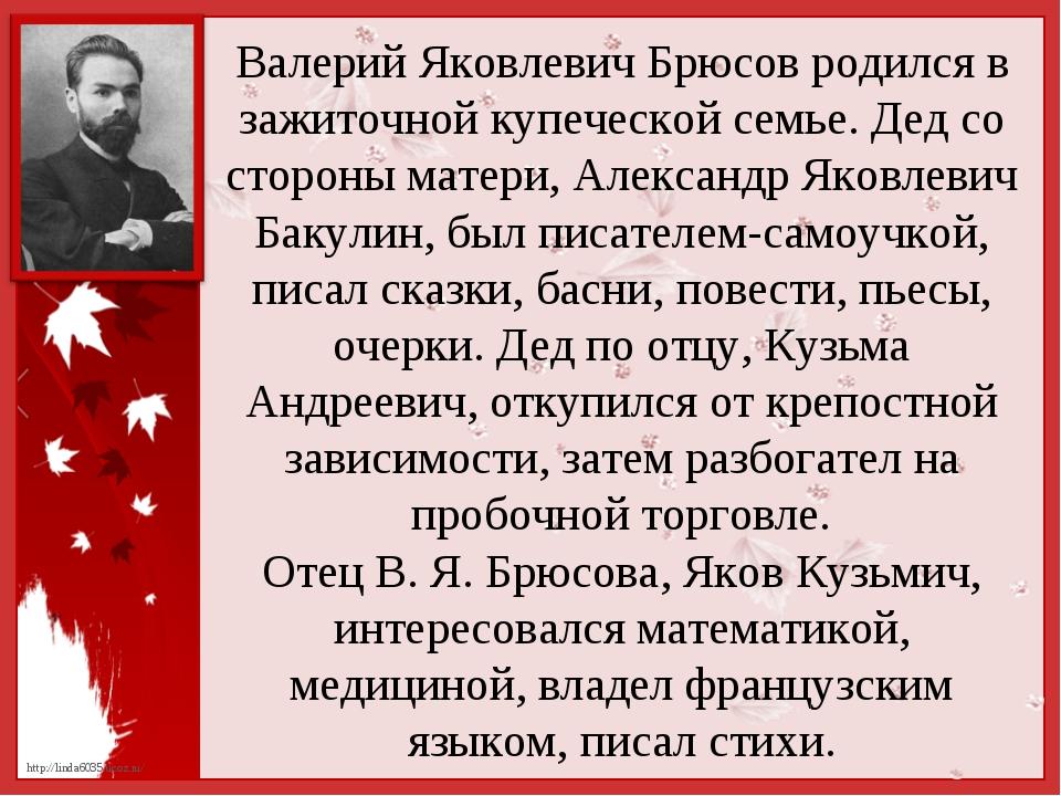 Валерий Яковлевич Брюсов родился в зажиточной купеческой семье. Дед со сторон...