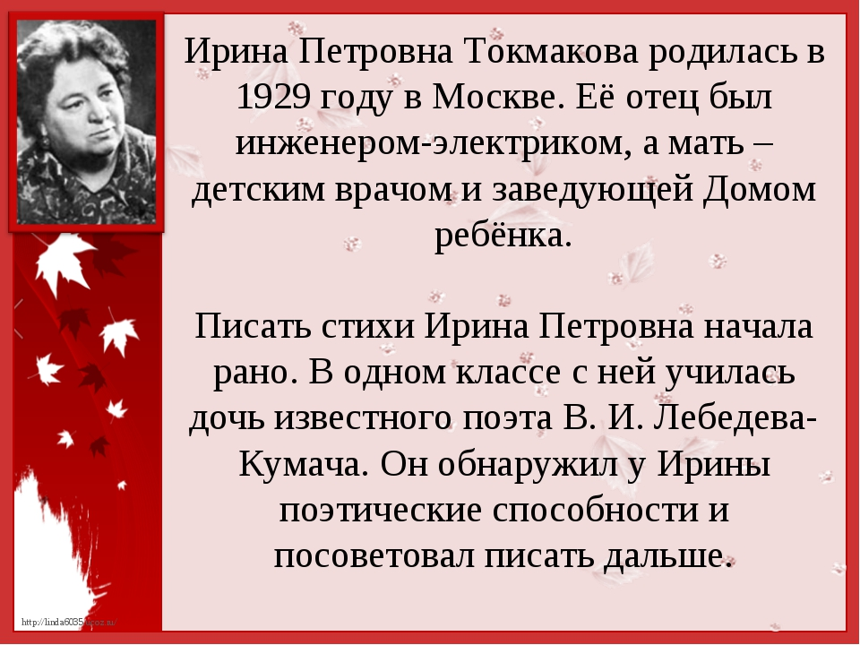 Ирина Петровна Токмакова родилась в 1929 году в Москве. Её отец был инженером...