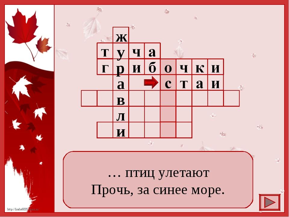 … птиц улетают Прочь, за синее море. http://linda6035.ucoz.ru/