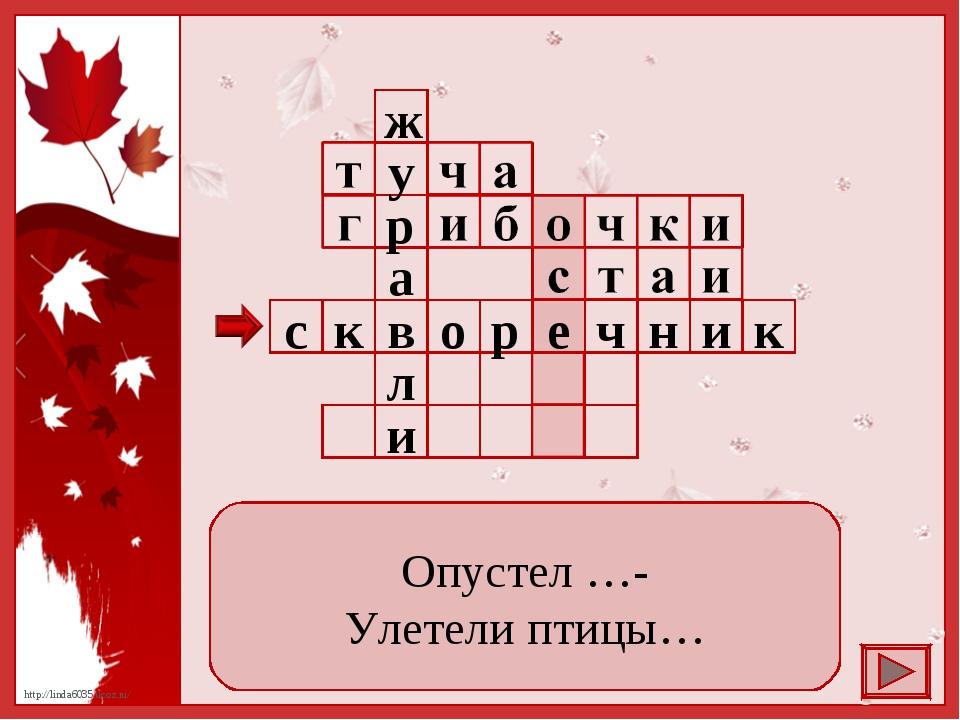 Опустел …- Улетели птицы… http://linda6035.ucoz.ru/