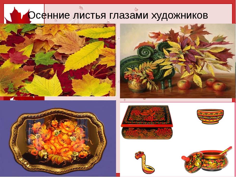 Осенние листья глазами художников http://linda6035.ucoz.ru/