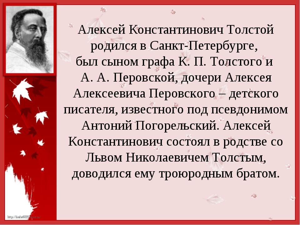 Алексей Константинович Толстой родился в Санкт-Петербурге, был сыном графа К....