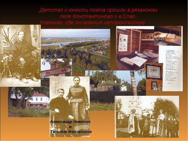 Родился 21 сентября в 1895 году. Детство и юность поэта прошли в рязанском се...