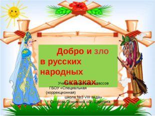 Добро и зло в русских народных сказках. Учитель начальных классов ГБОУ «Спец