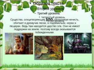 Существа, олицетворяющие зло, разноликая нечисть, обитают в дремучих лесах,