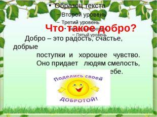 Что такое добро? Добро – это радость, счастье, добрые поступки и хорошее чув
