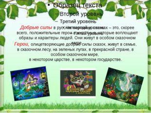 Добрые силы в русских народных сказках – это, скорее всего, положительные ге