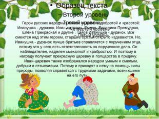 Герои русских народных сказок наделены добротой и красотой: Иванушка - дурач