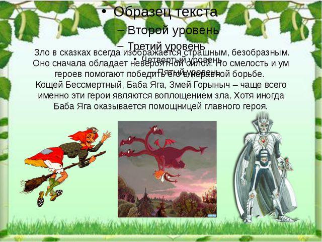 Презентация Добро и зло в русских народных сказках  Зло в сказках всегда изображается страшным безобразным Оно сначала обладае