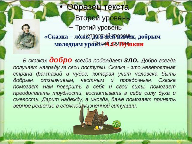 Презентация Добро и зло в русских народных сказках   Сказка ложь да в ней намек добрым молодцам урок А