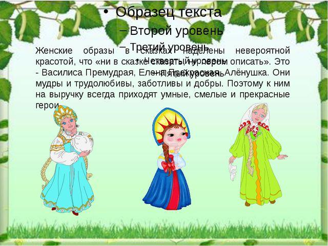 Женские образы в сказках наделены невероятной красотой, что «ни в сказке ска...