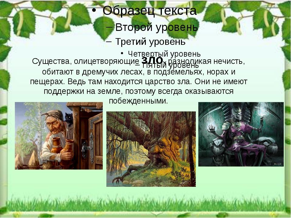 Существа, олицетворяющие зло, разноликая нечисть, обитают в дремучих лесах,...