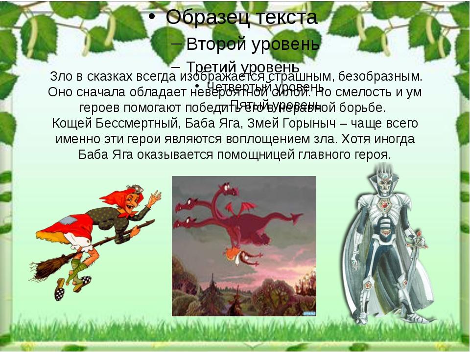 Зло в сказках всегда изображается страшным, безобразным. Оно сначала обладае...