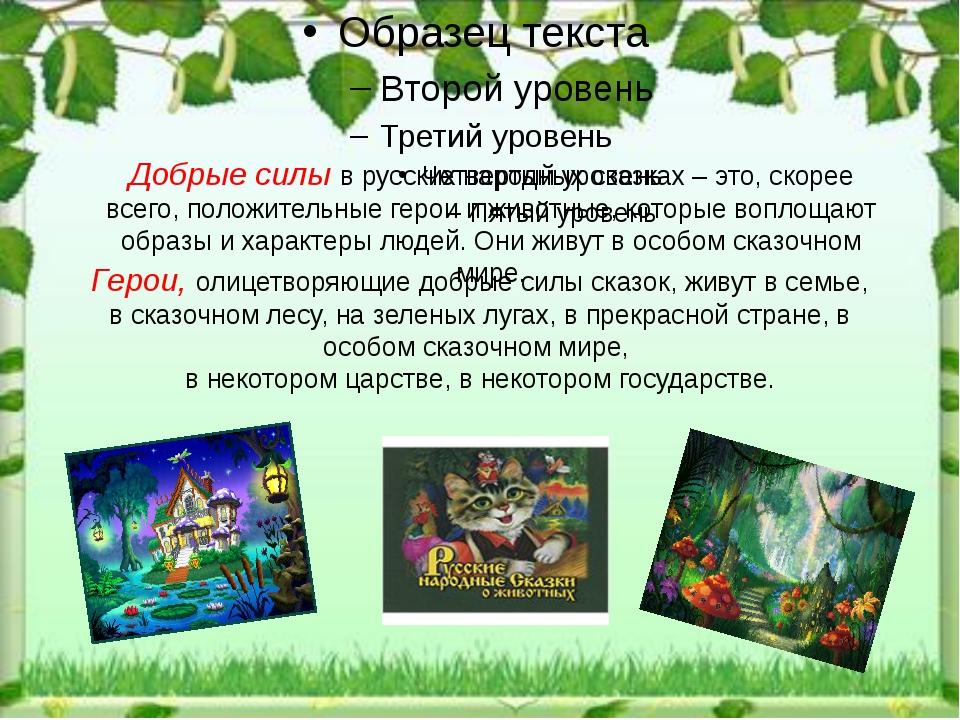 Добрые силы в русских народных сказках – это, скорее всего, положительные ге...