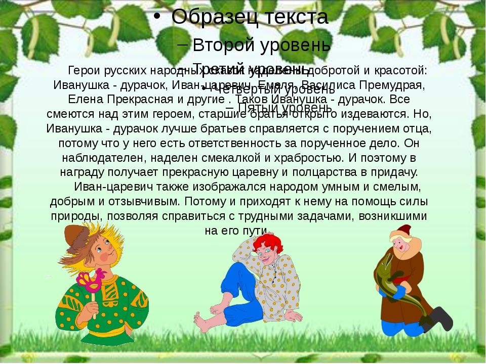 Герои русских народных сказок наделены добротой и красотой: Иванушка - дурач...