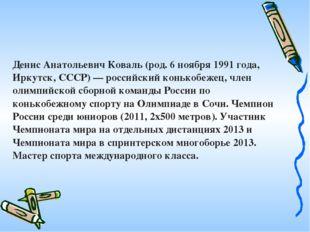 Денис Анатольевич Коваль (род. 6 ноября 1991 года, Иркутск, СССР) — российски