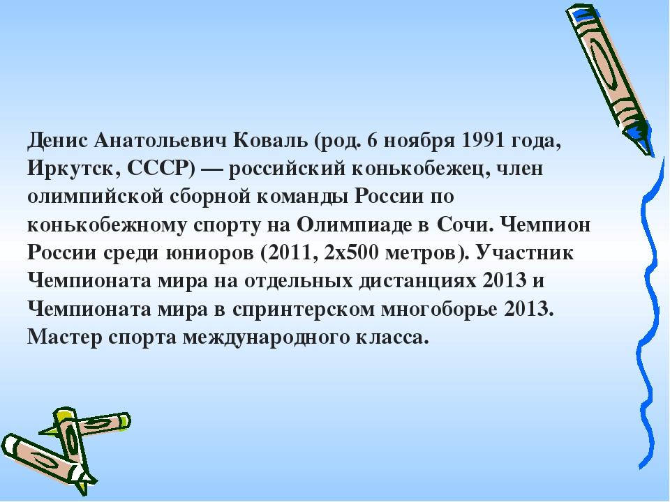 Денис Анатольевич Коваль (род. 6 ноября 1991 года, Иркутск, СССР) — российски...