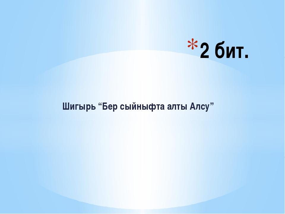"""Шигырь """"Бер сыйныфта алты Алсу"""" 2 бит."""
