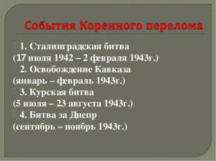 1. Сталинградская битва (17 июля 1942 – 2 февраля 1943г.) 2. Освобождение Кав