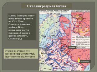 Сталинградская битва Планы Гитлера: летнее наступление провести на Юге. Цель: