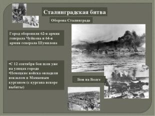 Сталинградская битва Оборона Сталинграда Город обороняли 62-я армия генерала