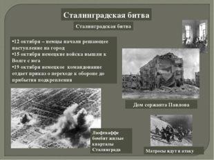 Сталинградская битва Сталинградская битва 12 октября – немцы начали решающее