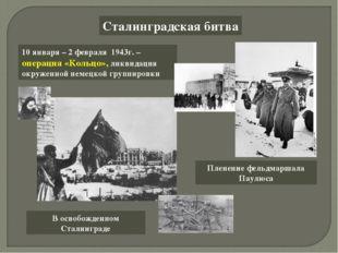 Сталинградская битва 10 января – 2 февраля 1943г. – операция «Кольцо», ликвид