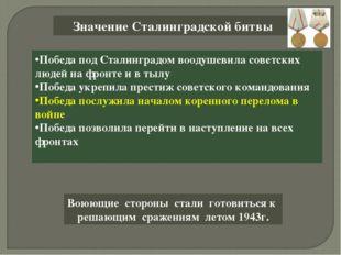 Значение Сталинградской битвы Победа под Сталинградом воодушевила советских л