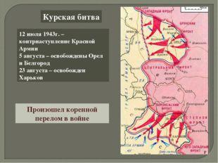 Курская битва 12 июля 1943г. – контрнаступление Красной Армии 5 августа – осв