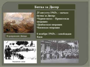 Битва за Днепр 25 августа 1943г. – начало битвы за Днепр: Черниговско - Припя