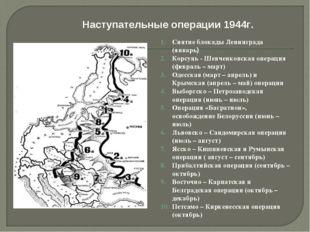 Снятие блокады Ленинграда (январь) Корсунь - Шевченковская операция (февраль