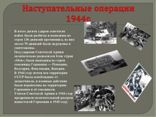 В итоге десяти ударов советских войск были разбиты и выведены из строя 136 ди