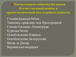 Сталинградская битва Танковое сражение под Прохоровкой Снятие блокады Ленингр