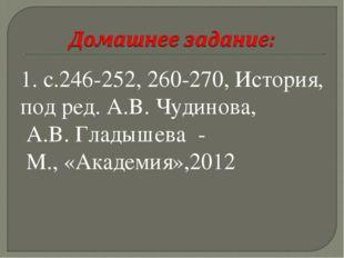1. с.246-252, 260-270, История, под ред. А.В. Чудинова, А.В. Гладышева - М.,