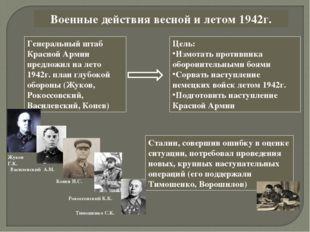 Военные действия весной и летом 1942г. Генеральный штаб Красной Армии предлож