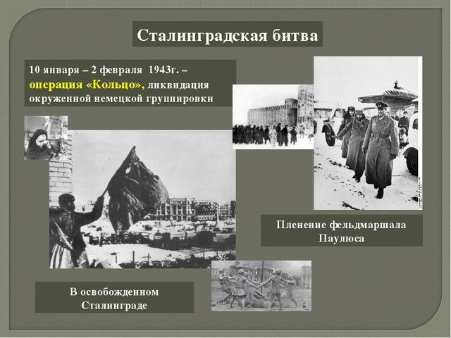 Сталинградская битва 10 января – 2 февраля 1943г. – операция «Кольцо», ликвид...