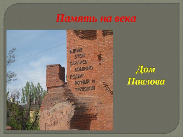 Память на века Дом Павлова