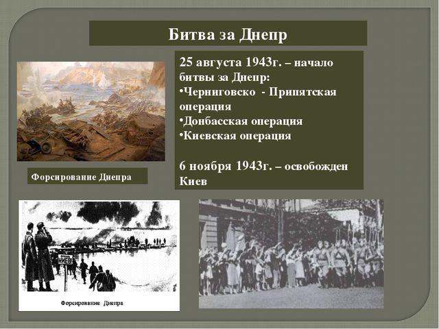 Битва за Днепр 25 августа 1943г. – начало битвы за Днепр: Черниговско - Припя...