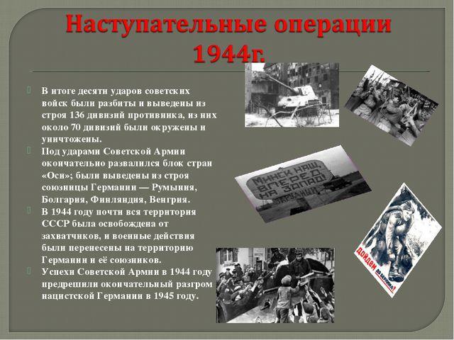 В итоге десяти ударов советских войск были разбиты и выведены из строя 136 ди...