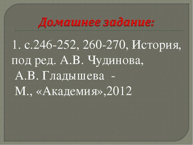 1. с.246-252, 260-270, История, под ред. А.В. Чудинова, А.В. Гладышева - М.,...