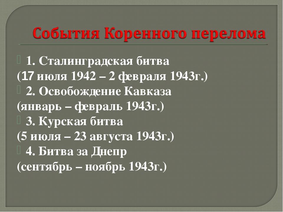 1. Сталинградская битва (17 июля 1942 – 2 февраля 1943г.) 2. Освобождение Кав...