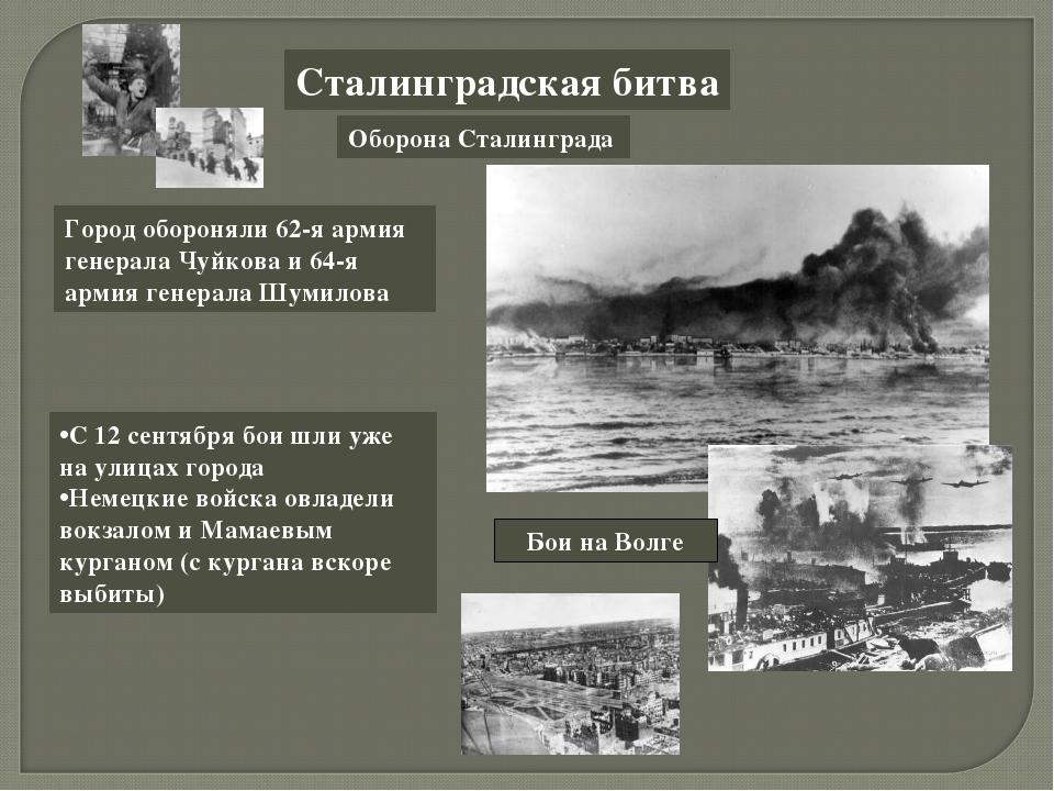 Сталинградская битва Оборона Сталинграда Город обороняли 62-я армия генерала...