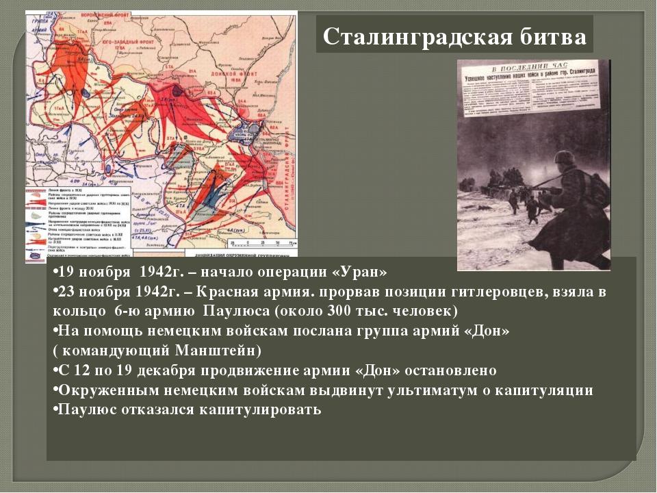 Сталинградская битва 19 ноября 1942г. – начало операции «Уран» 23 ноября 1942...