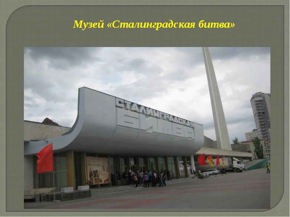 Музей «Сталинградская битва»