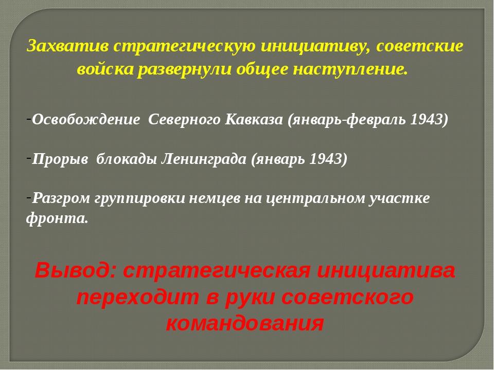 Захватив стратегическую инициативу, советские войска развернули общее наступл...